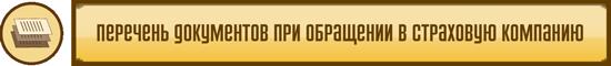 перечень-документов