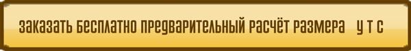 расчет-УТС