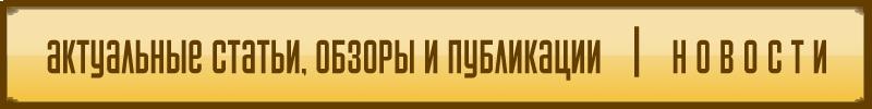 Новости-статьи-и-публикации