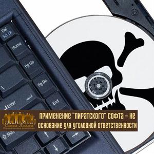 пиратский-софт