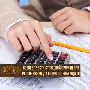 возврат-страховой-премии-при-расторжении-договора-потребительского-крдеита300