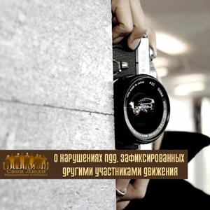 законопроект-о-штрафах-за-нарушения-пдд-зафиксированных-другими-участниками-движения